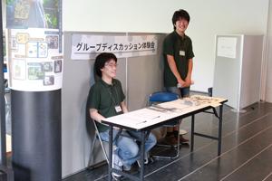 グループディスカッション体験会
