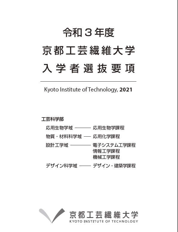 KYOTO INSTITUTE OF TECHNOLOGY (英文概要)