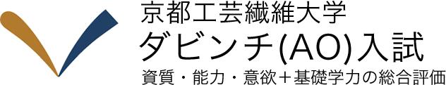 京都工芸繊維大学 ダビンチ(AO)入試