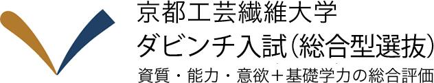 京都工芸繊維大学 ダビンチ入試(総合型選抜)