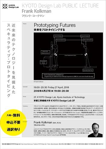 「 未来をプロトタイピングする」ポスター