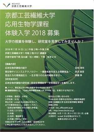 応用生物学課程ポスター