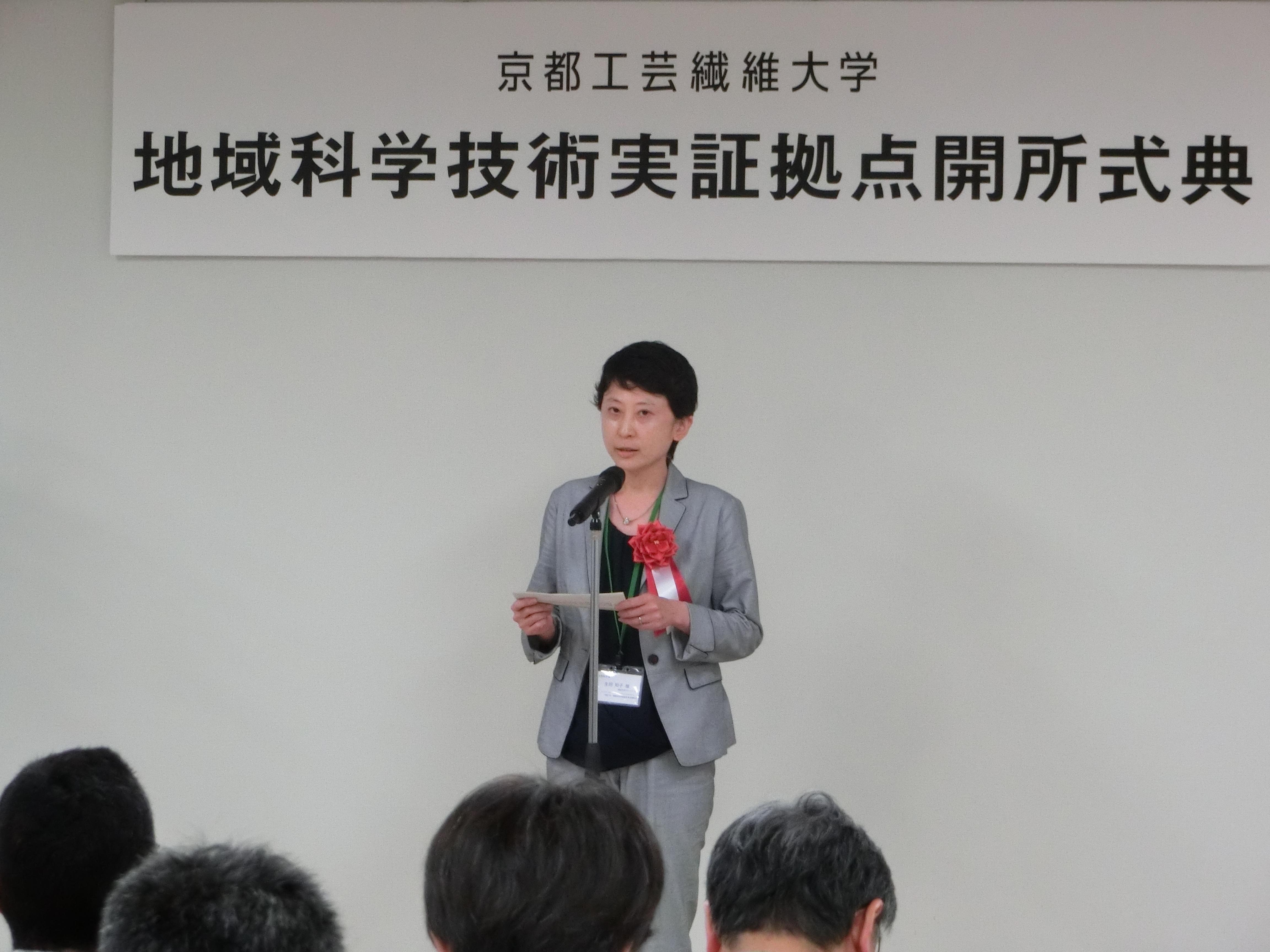 生田文部科学省 科学技術・学術政策局 産業連携・地域支援課 地域支援室長の祝辞