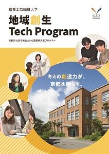 地域創生Tech Programパンフレット
