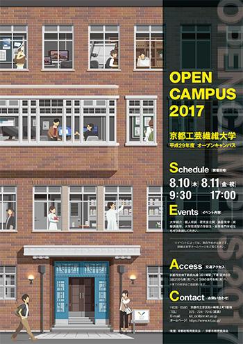 オープンキャンパスポスター