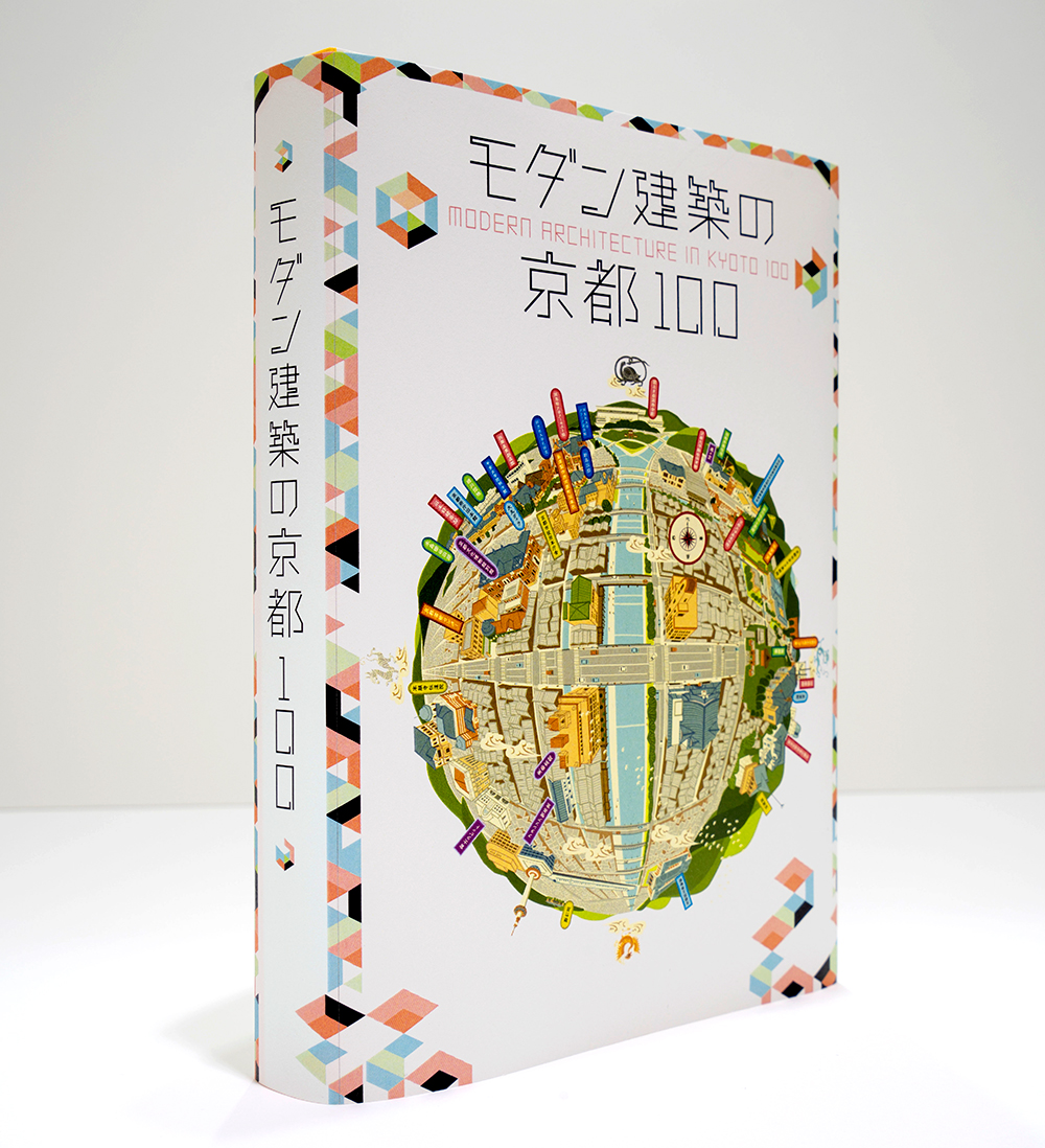 モダン建築の京都100